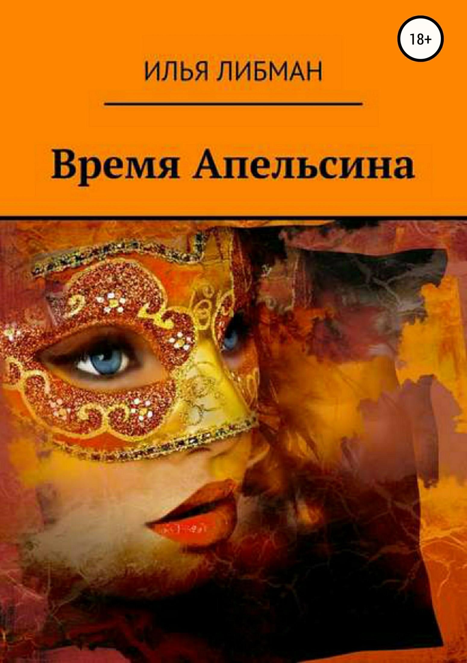 Книга Время Апельсина