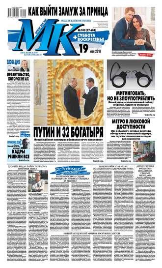 МК Московский Комсомолец 100-2018