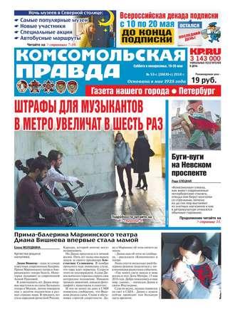 Комсомольская Правда. Санкт-Петербург 53с-2018