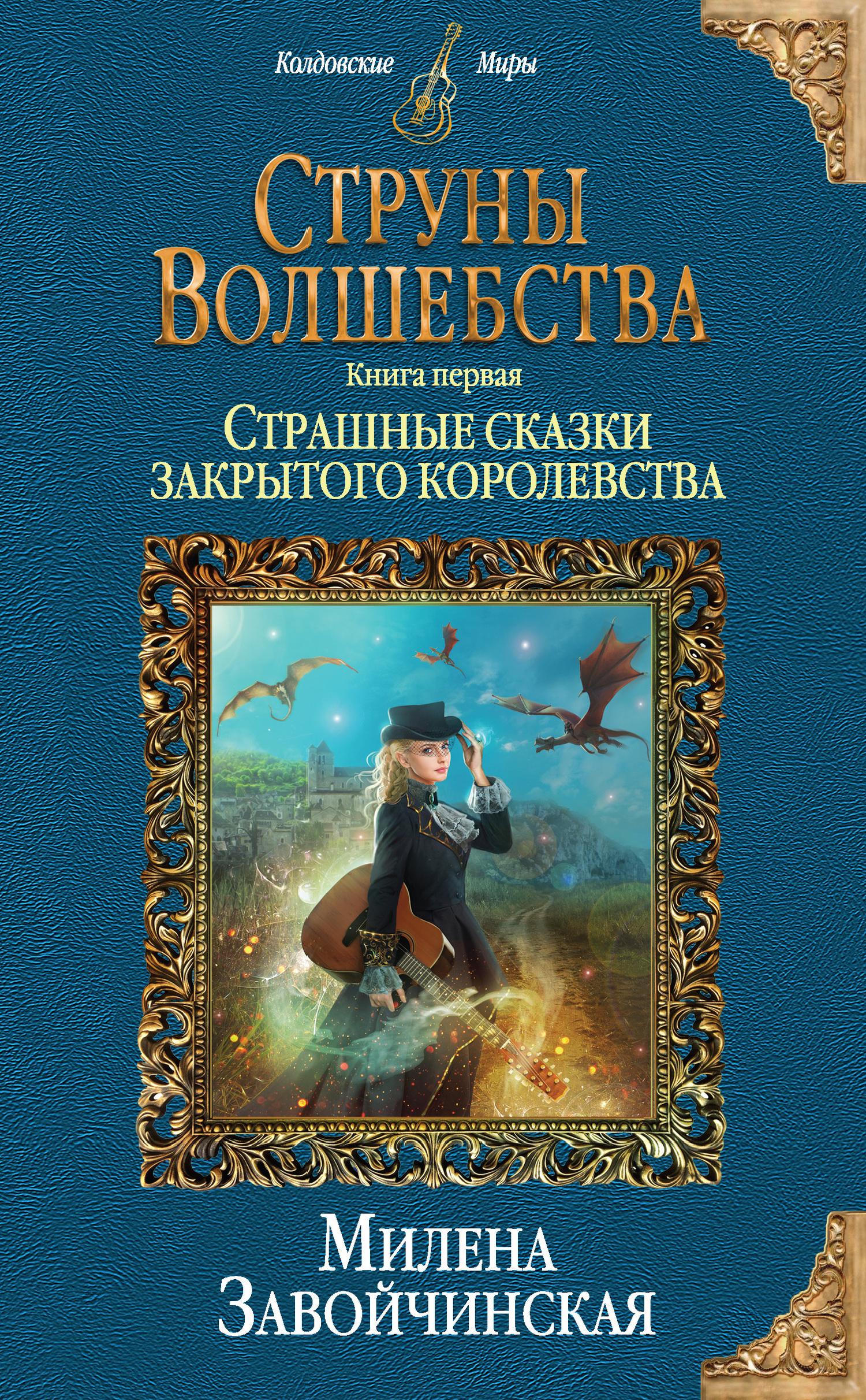 Книга Струны волшебства. Книга первая. Страшные сказки закрытого королевства