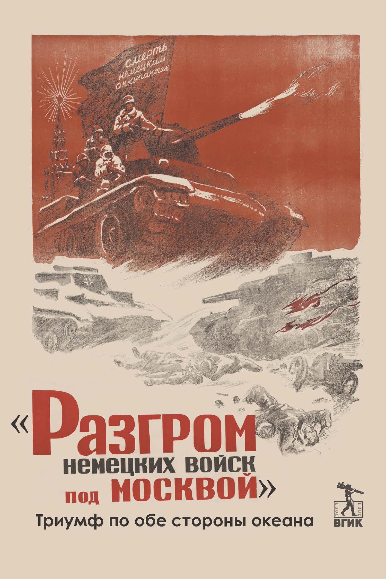 Книга «Разгром немецких войск под Москвой». Триумф по обе стороны океана