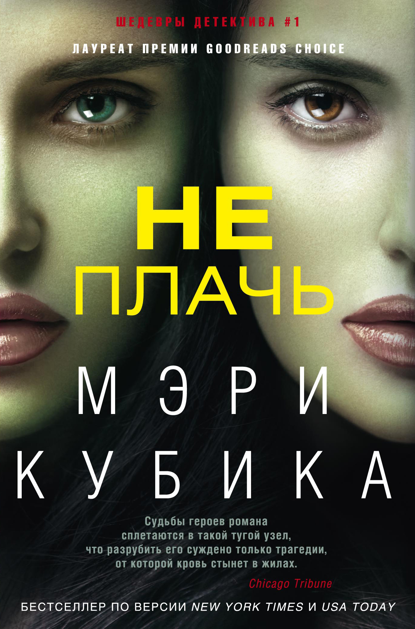 Книга Не плачь