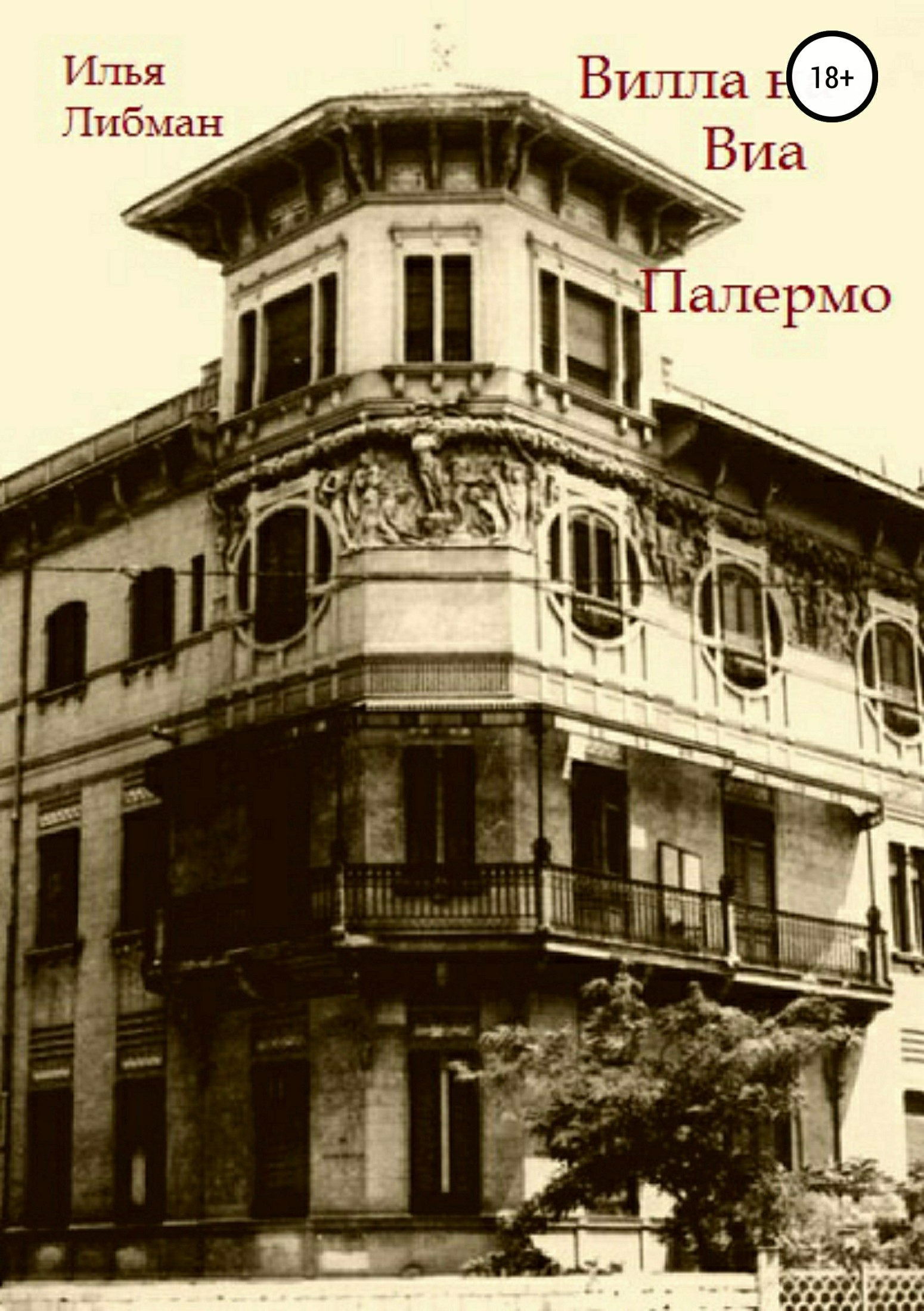 Книга Вилла на Виа Палермо