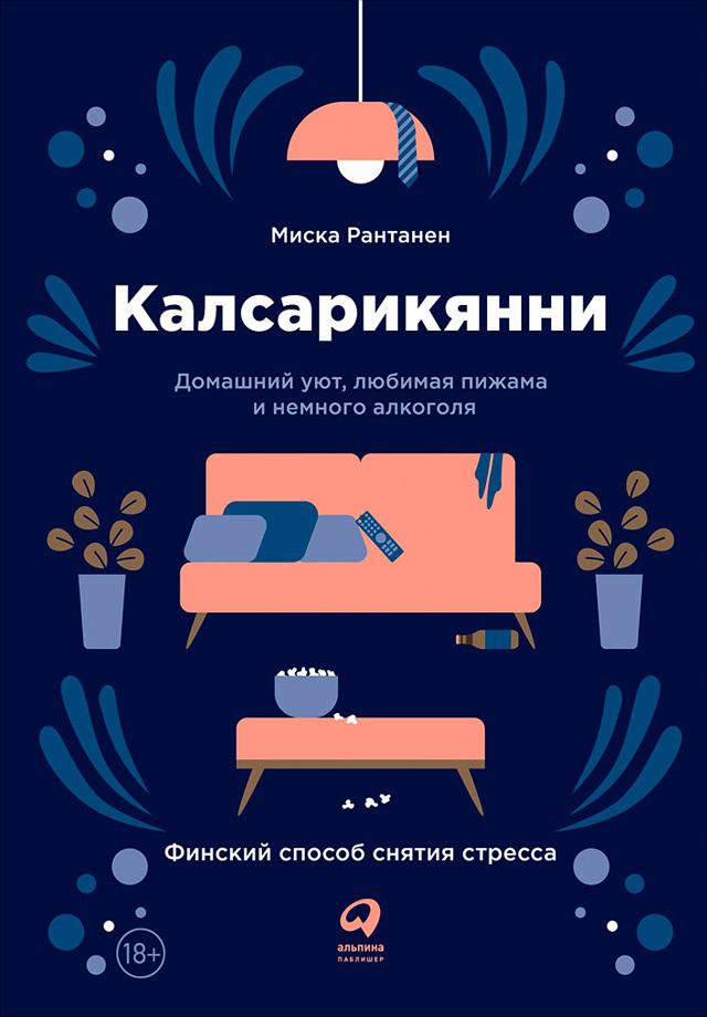 Книга Калсарикянни. Финский способ снятия стресса