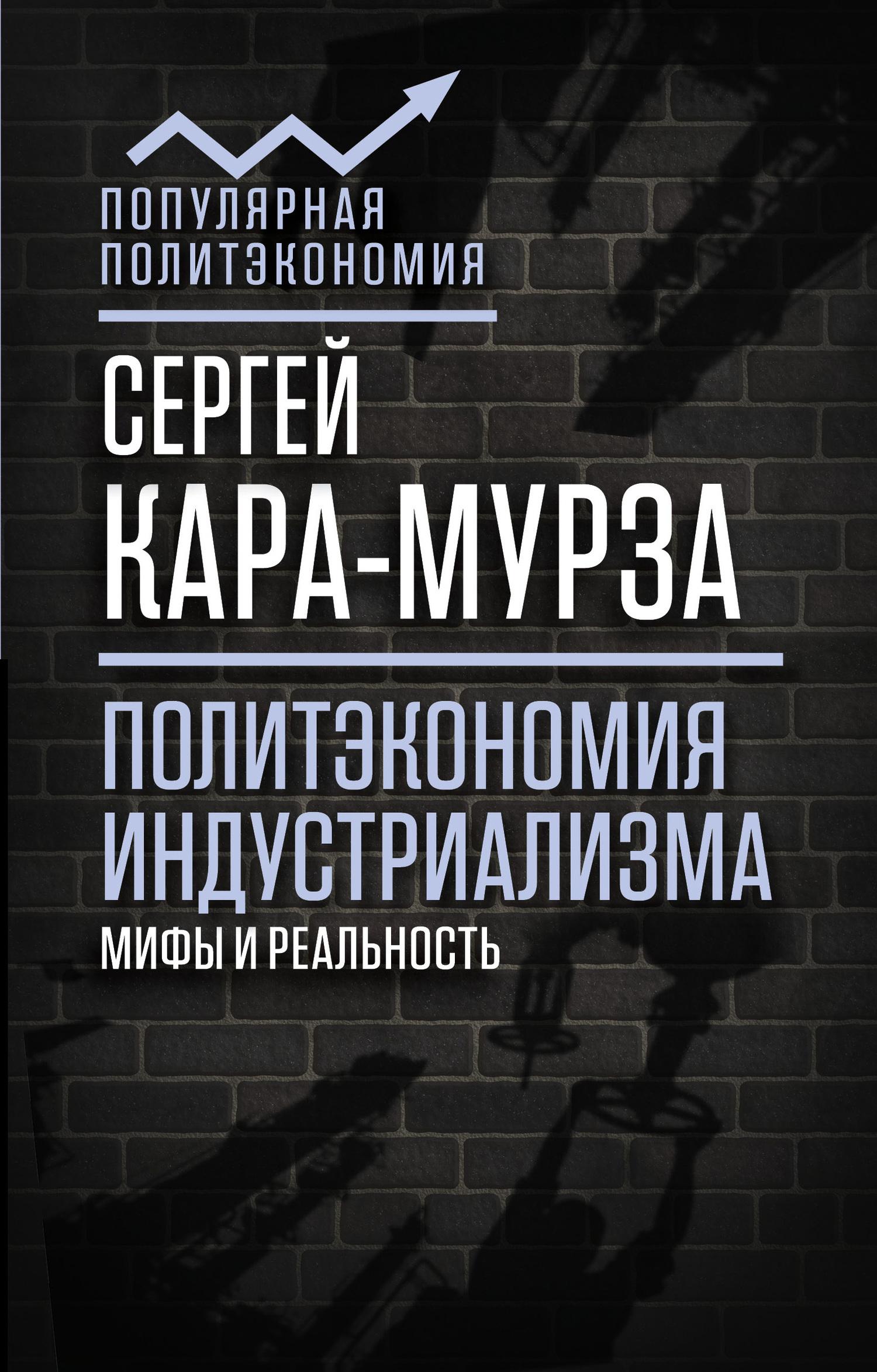 Книга Политэкономия индустриализма: мифы и реальность
