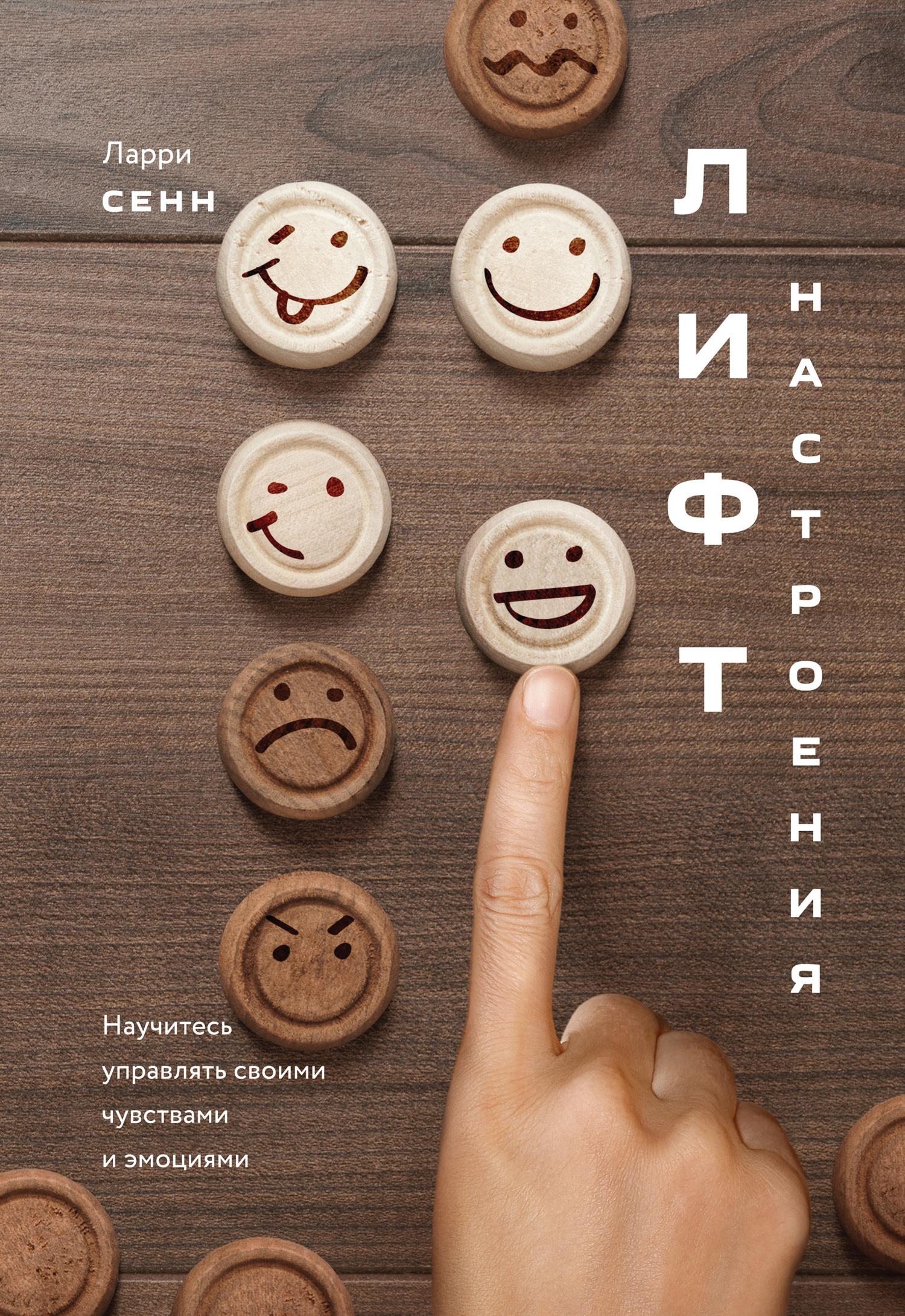 Книга Лифт настроения. Научитесь управлять своими чувствами и эмоциями