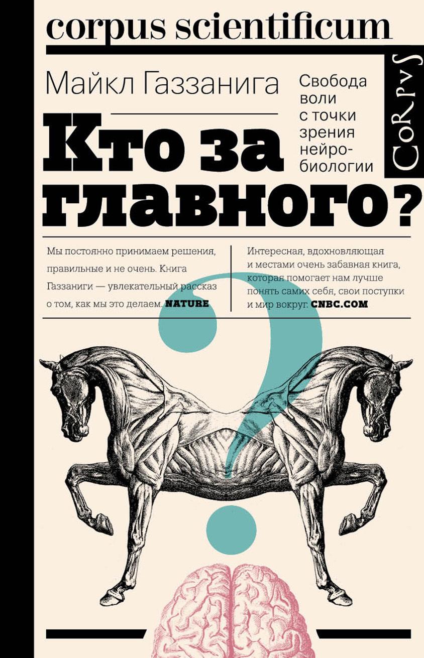 Книга Кто за главного? Свобода воли с точки зрения нейробиологии