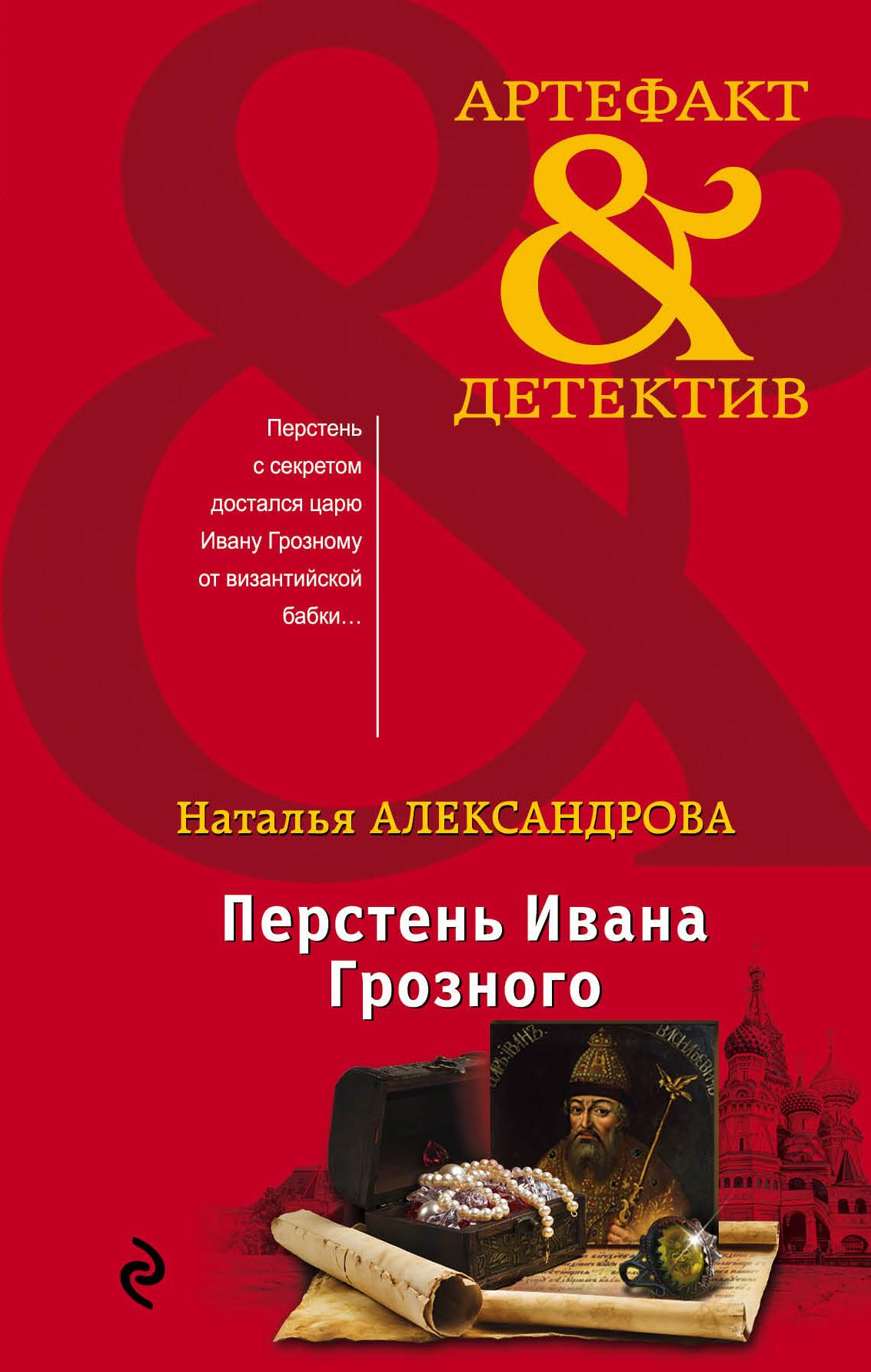 Книга Перстень Ивана Грозного
