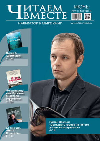 Читаем вместе. Навигатор в мире книг. №06/2018