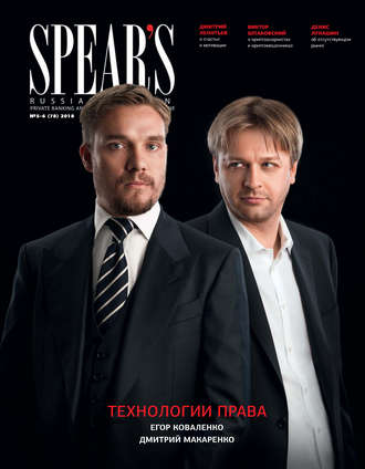Spear's Russia. Private Banking & Wealth Management Magazine. №05-06/2018