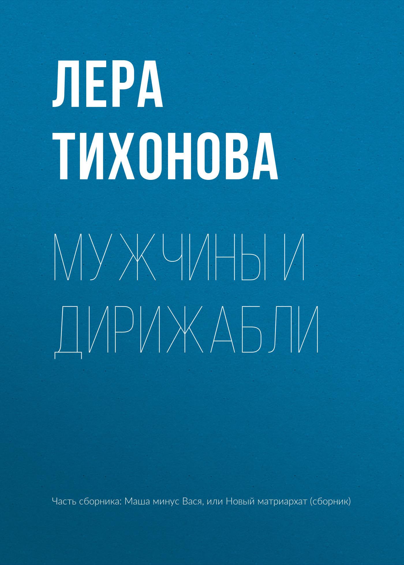 Книга Мужчины и дирижабли