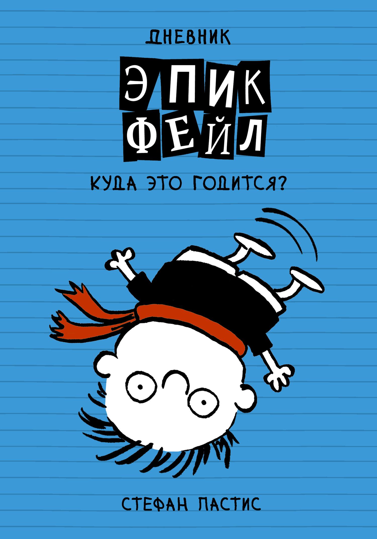 Книга Дневник «Эпик Фейл». Куда это годится?!