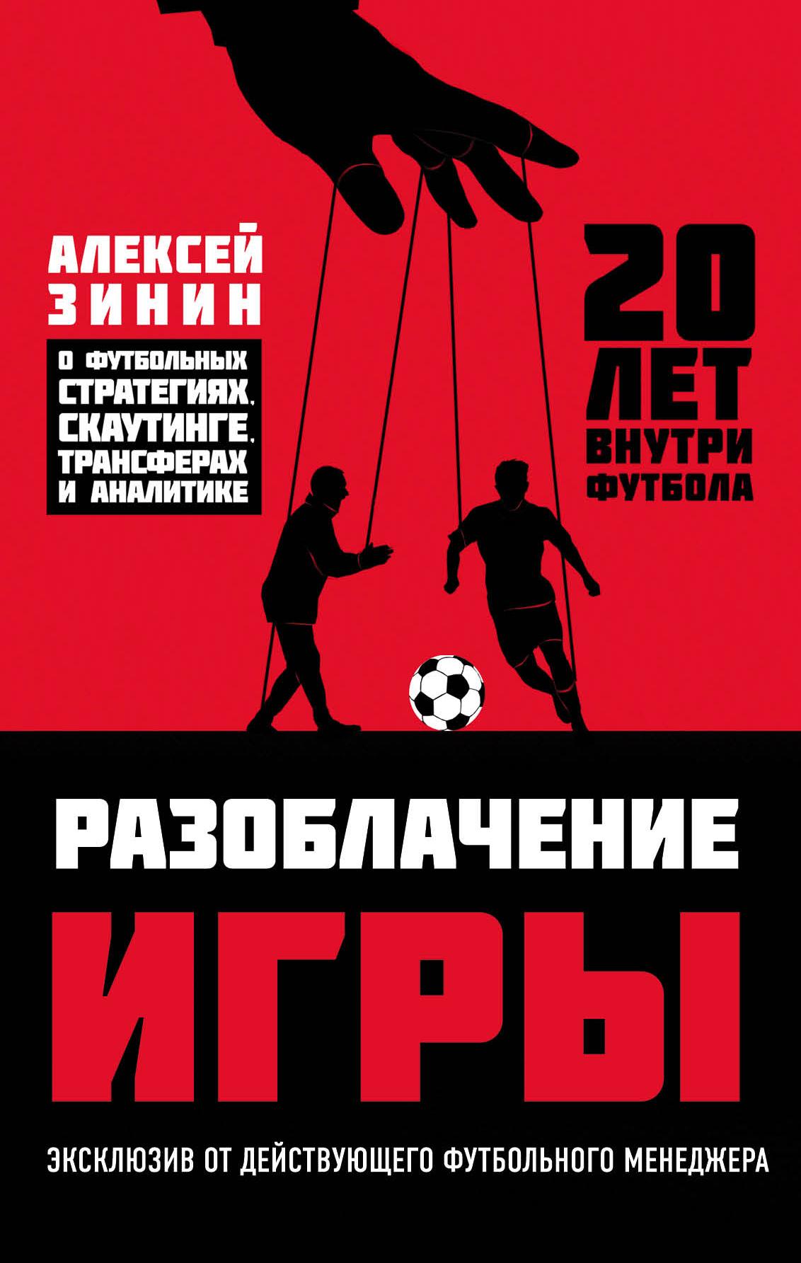 Книга Разоблачение игры. О футбольных стратегиях, скаутинге, трансферах и аналитике