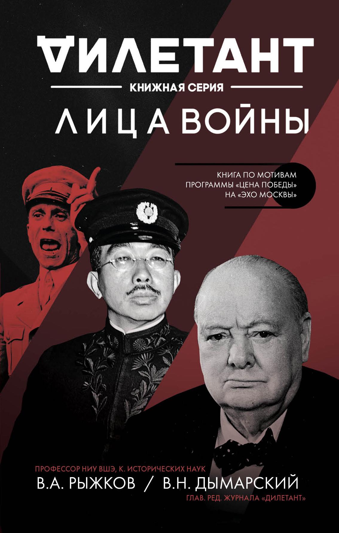 Книга Лица войны
