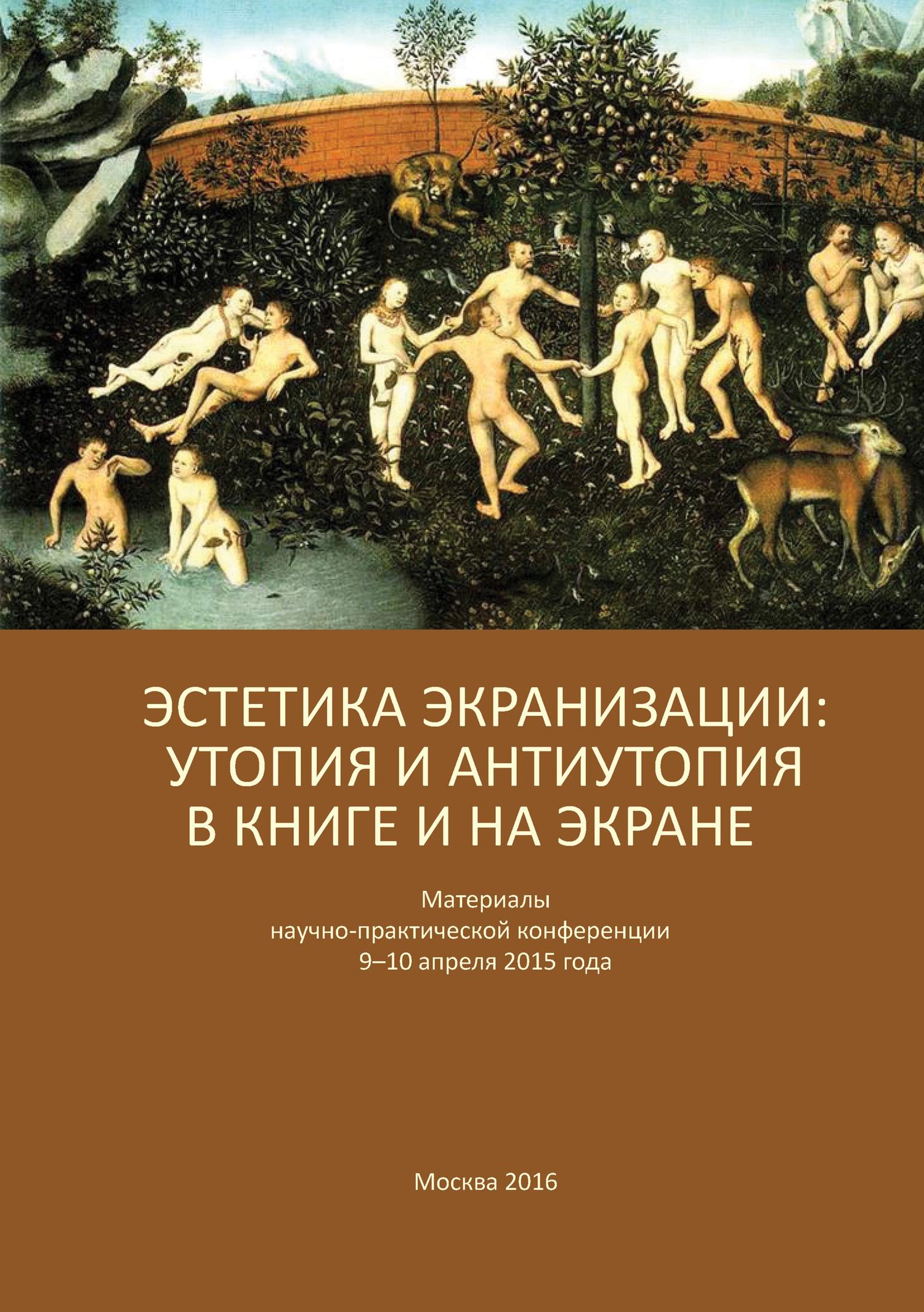 Книга Эстетика экранизации: утопия и антиутопия в книге и на экране. Материалы научно-практической конференции 9–10 апреля 2015 года