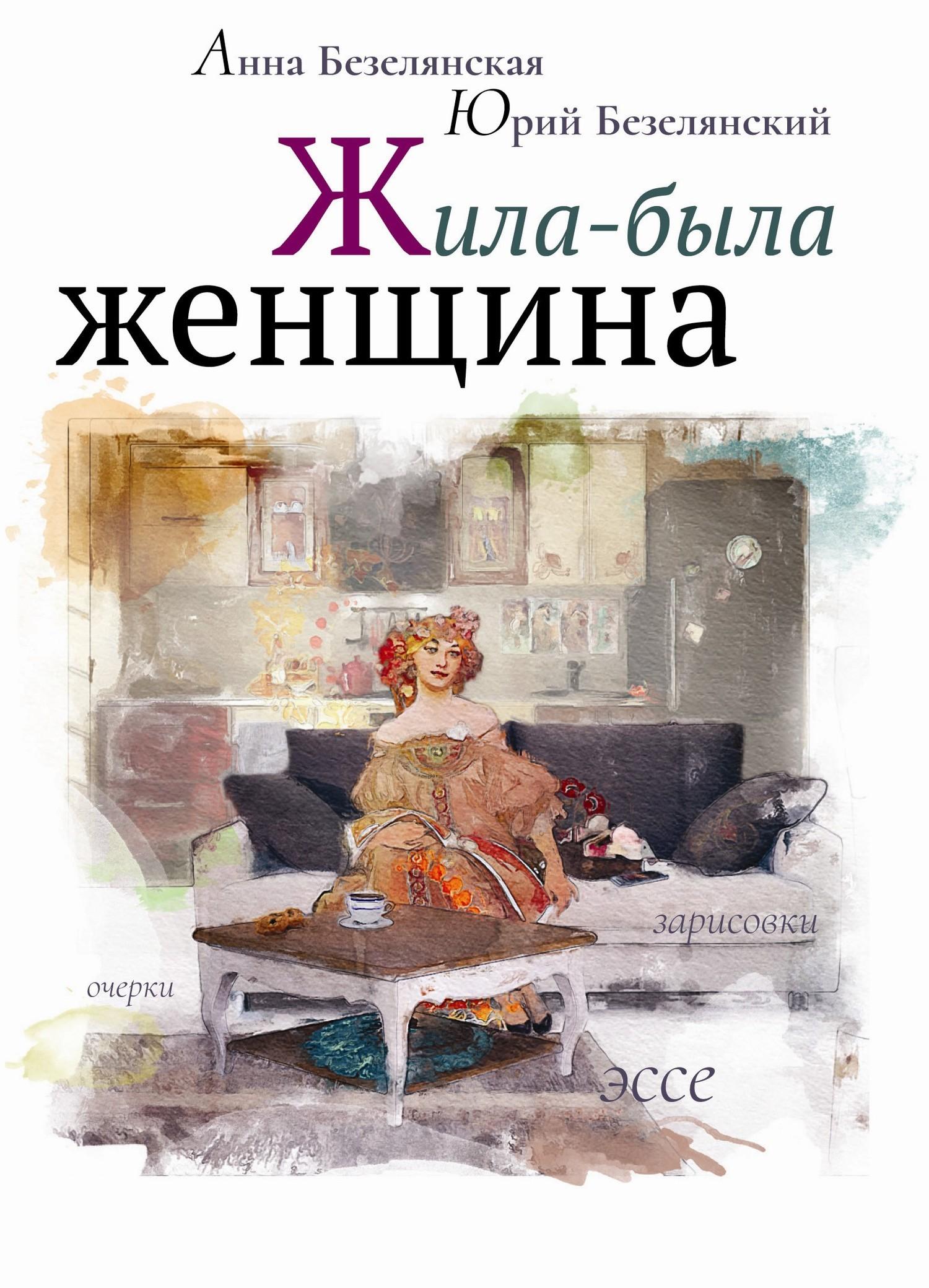 Книга Жила-была женщина (сборник)