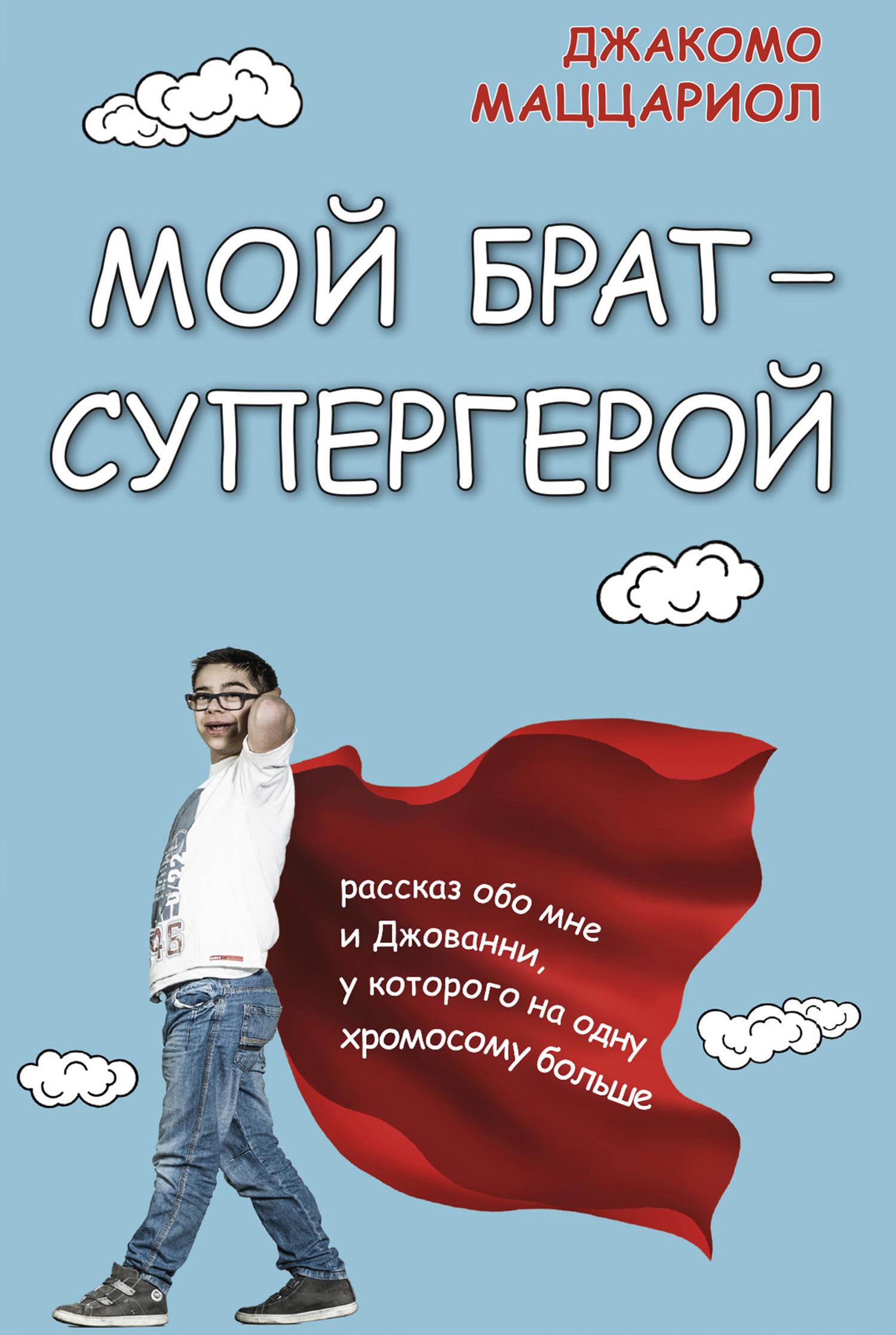 Книга Мой брат – супергерой. Рассказ обо мне и Джованни, у которого на одну хромосому больше