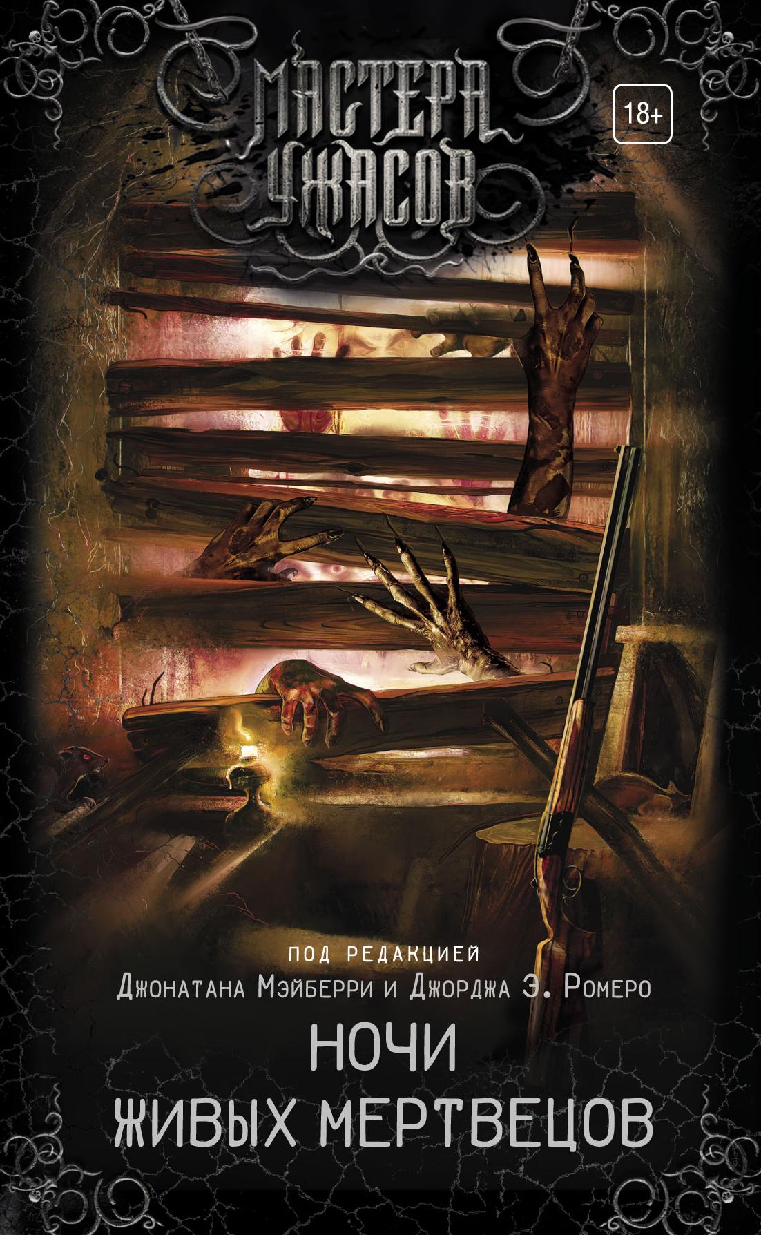 Книга Ночи живых мертвецов (сборник)