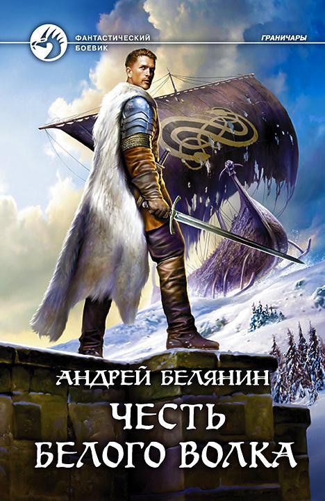 Книга Честь Белого Волка