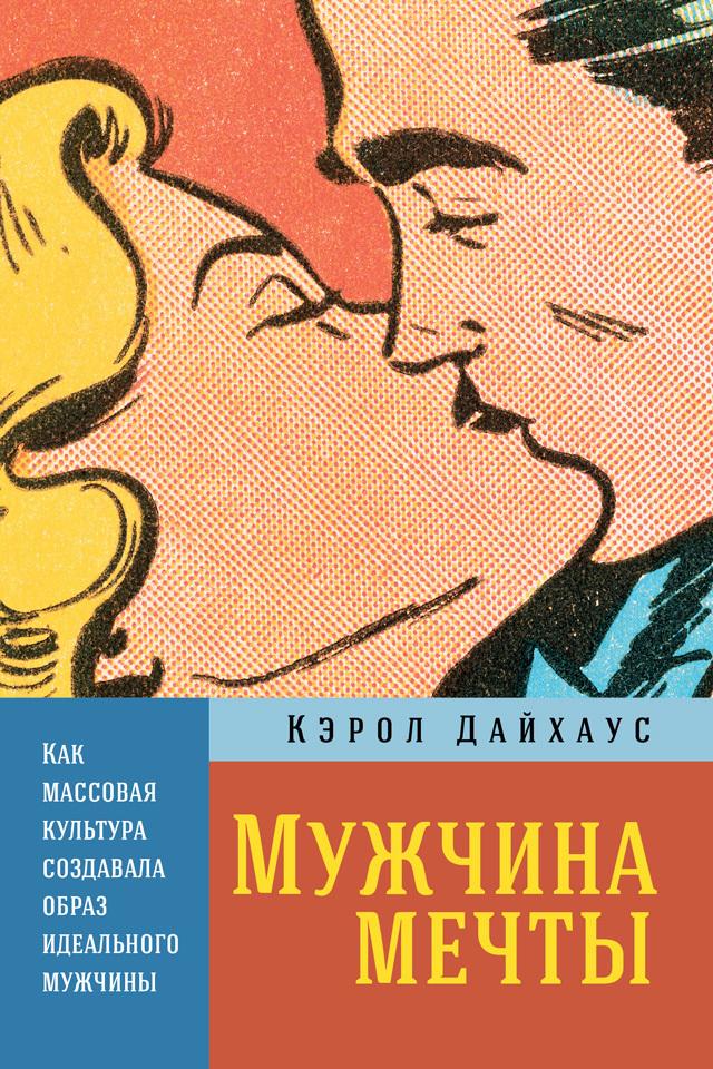 Книга Мужчина мечты. Как массовая культура создавала образ идеального мужчины