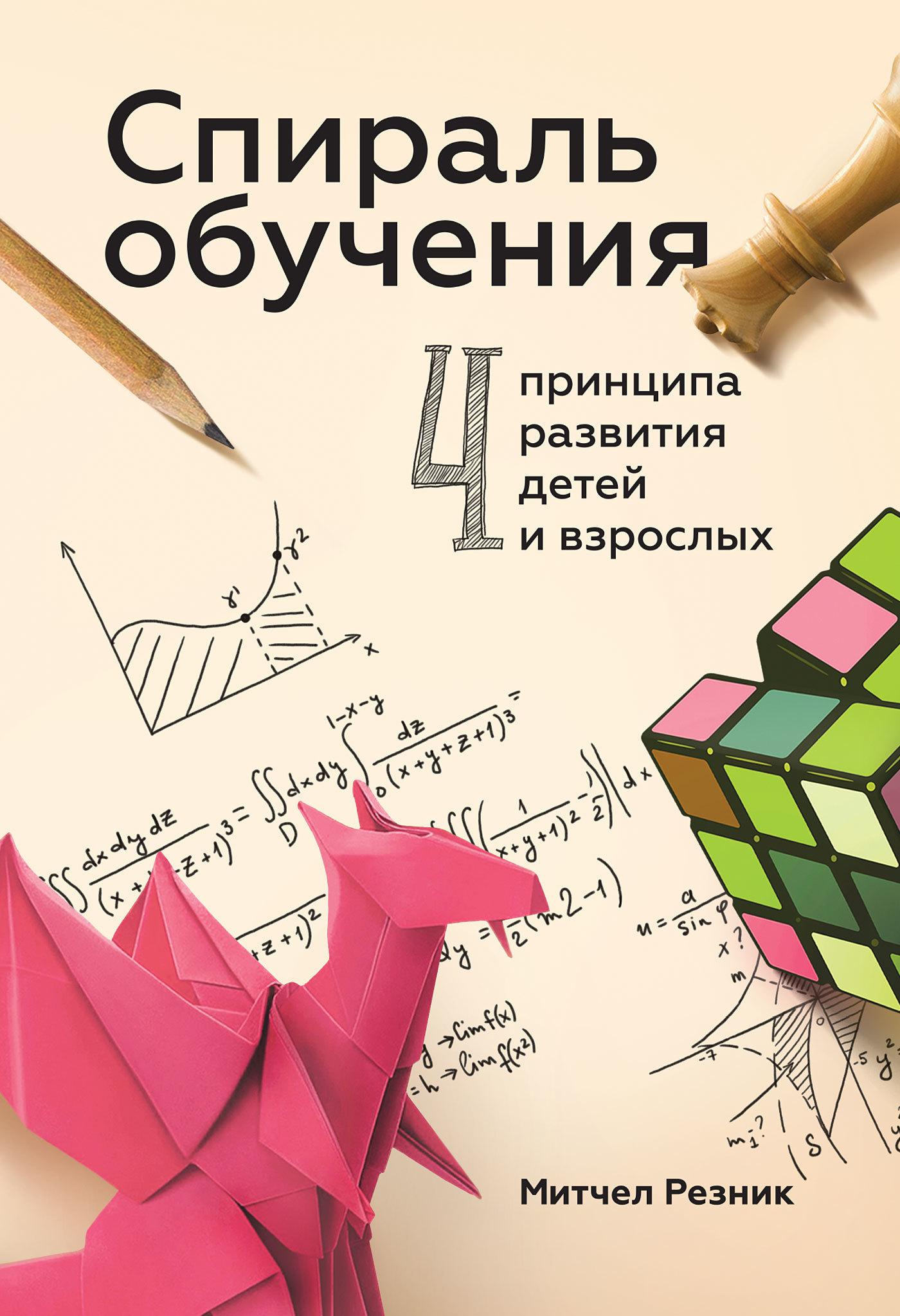 Книга Спираль обучения. 4принципа развития детей и взрослых