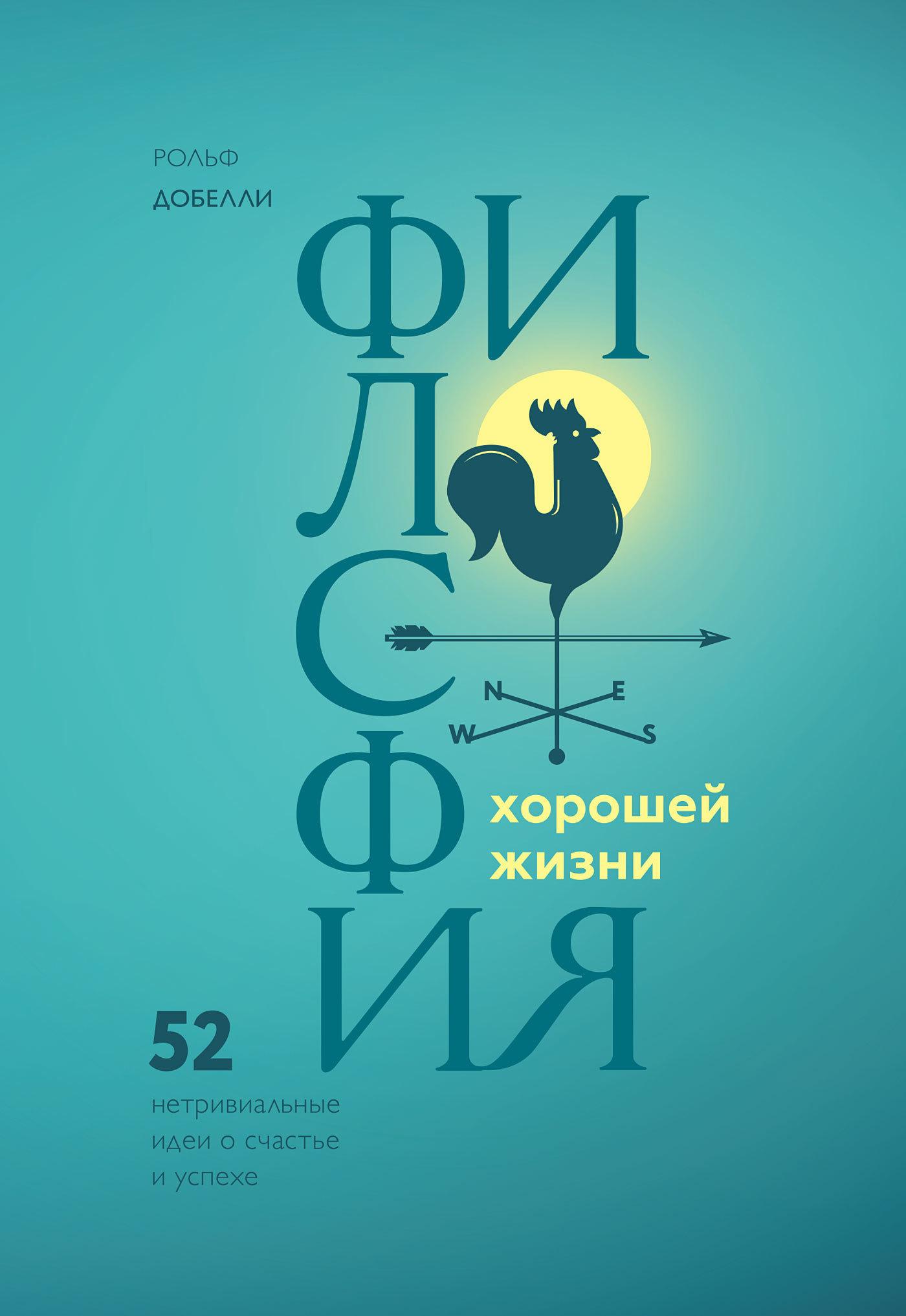 Книга Философия хорошей жизни. 52 Нетривиальные идеи о счастье и успехе
