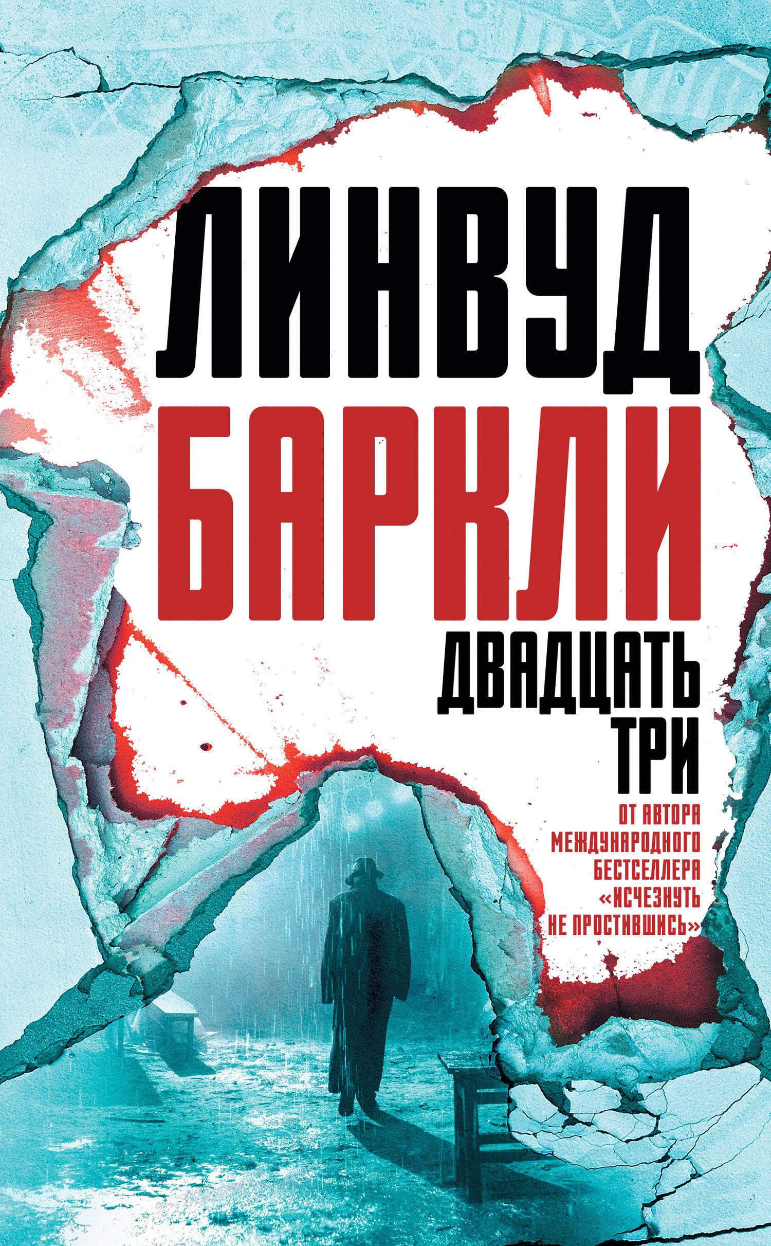 Книга Двадцать три
