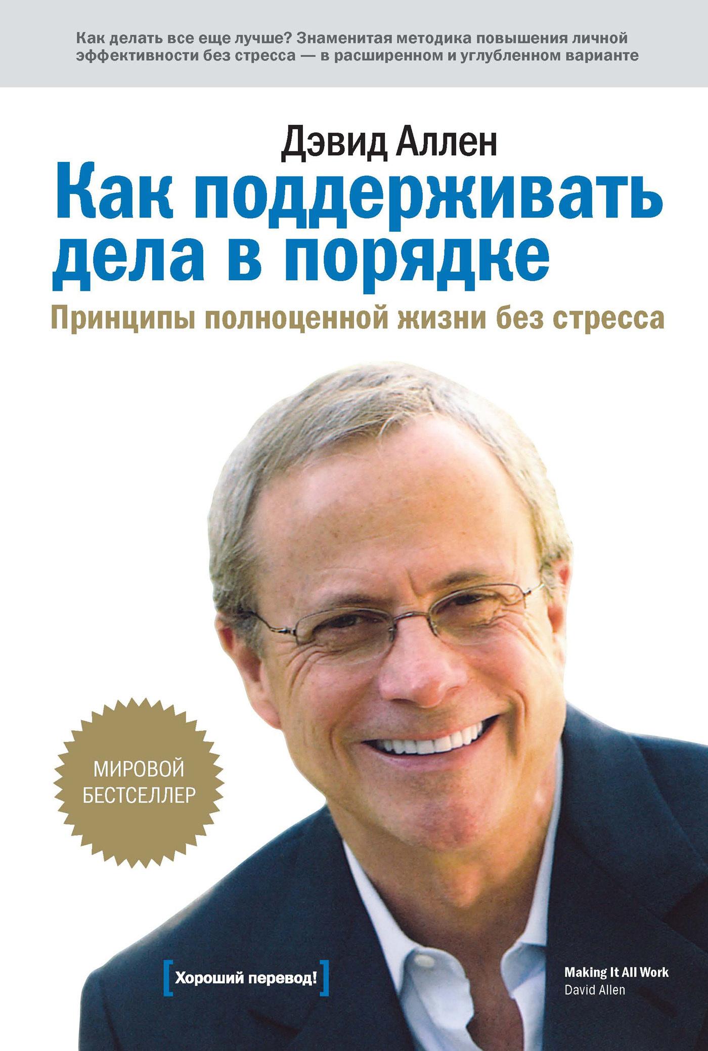 Книга Как поддерживать дела в порядке. Принципы полноценной жизни без стресса