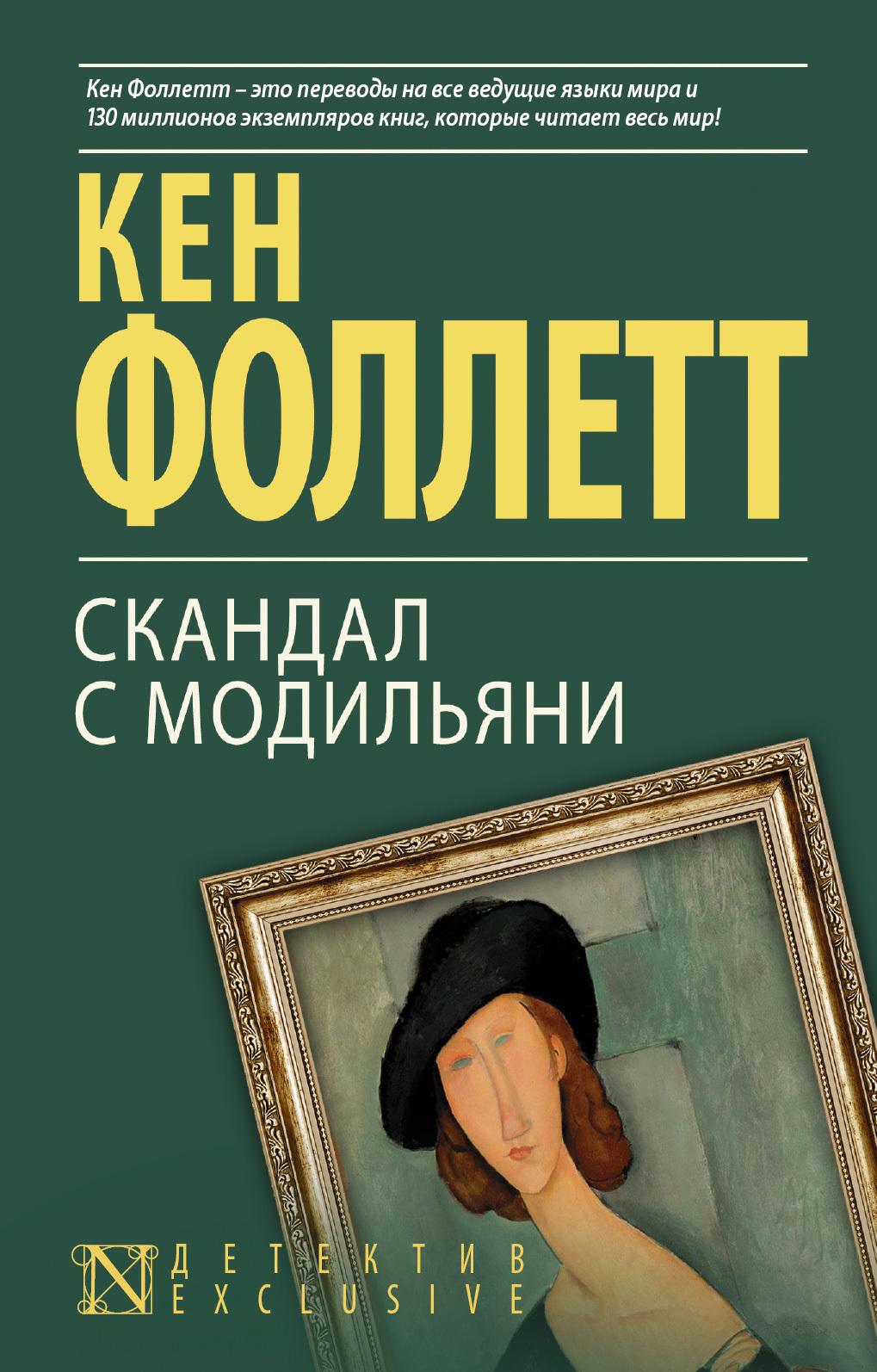Книга Скандал с Модильяни
