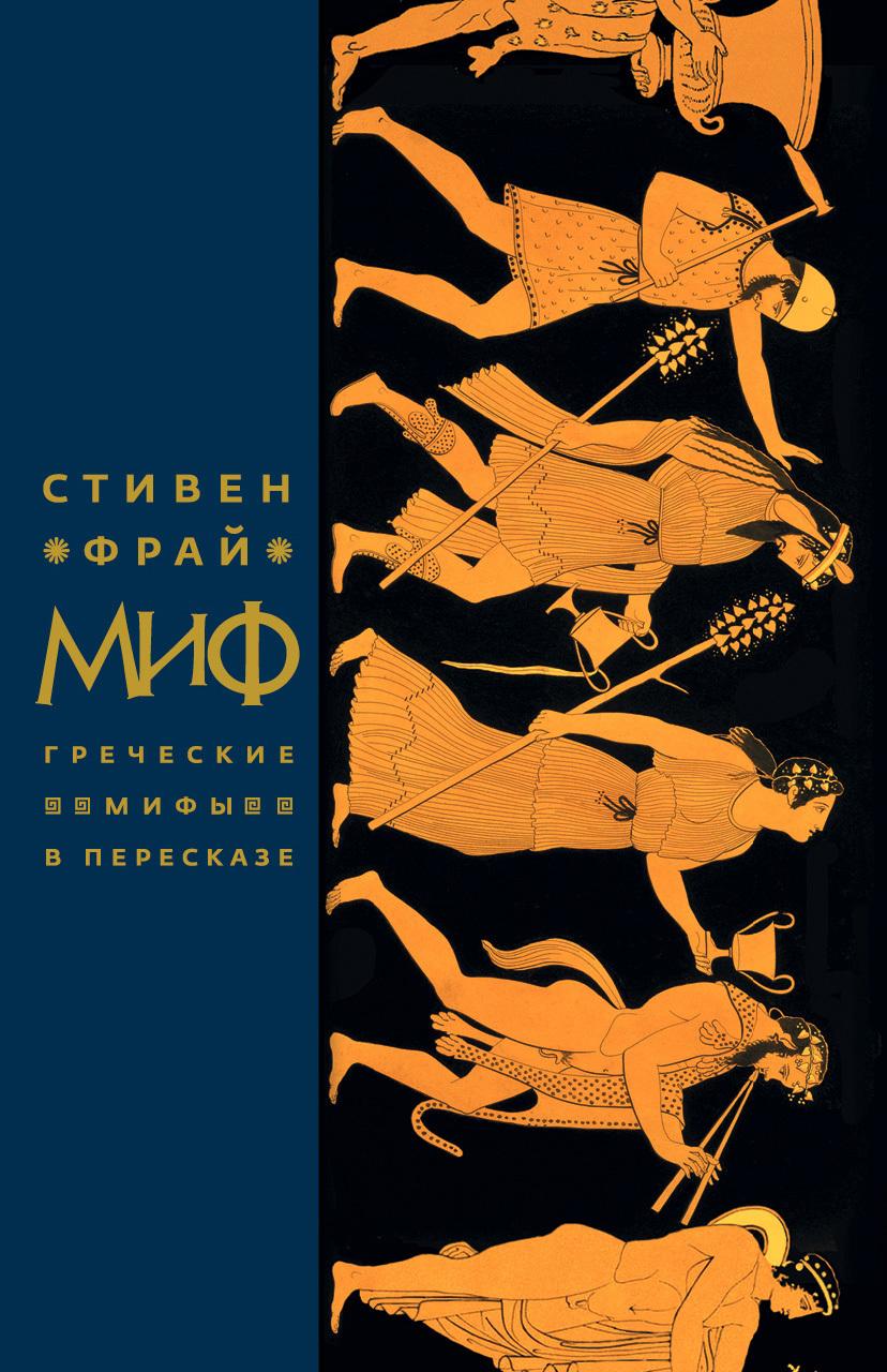Книга Миф. Греческие мифы в пересказе