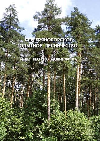 Серебряноборское опытное лесничество: 65 лет лесного мониторинга