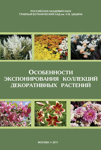 Особенности экспонирования коллекций декоративных растений. Выпуск 2