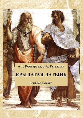 Крылатая латынь. Сборник афоризмов