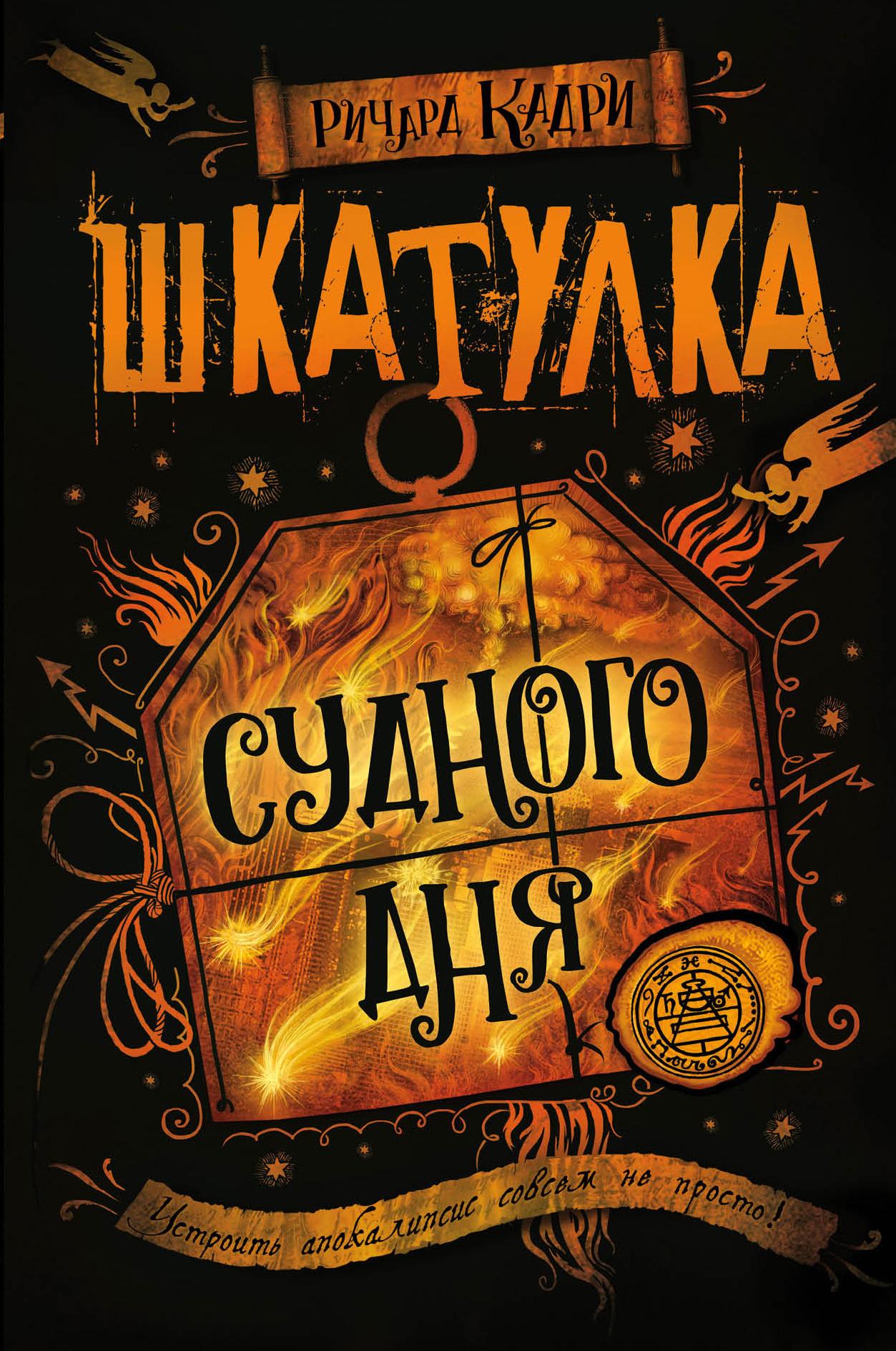 Книга Шкатулка Судного дня