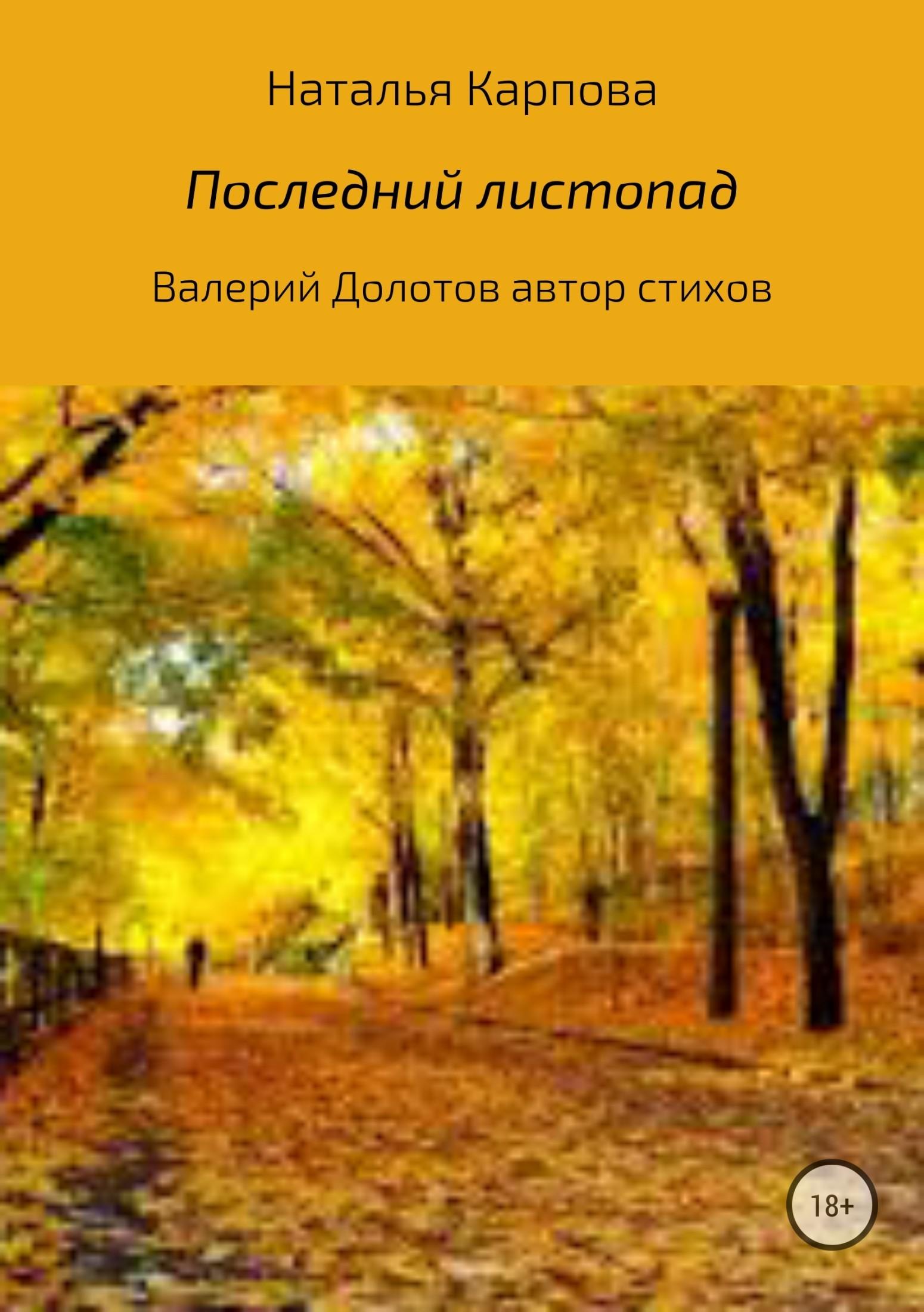 Книга Последний листопад…