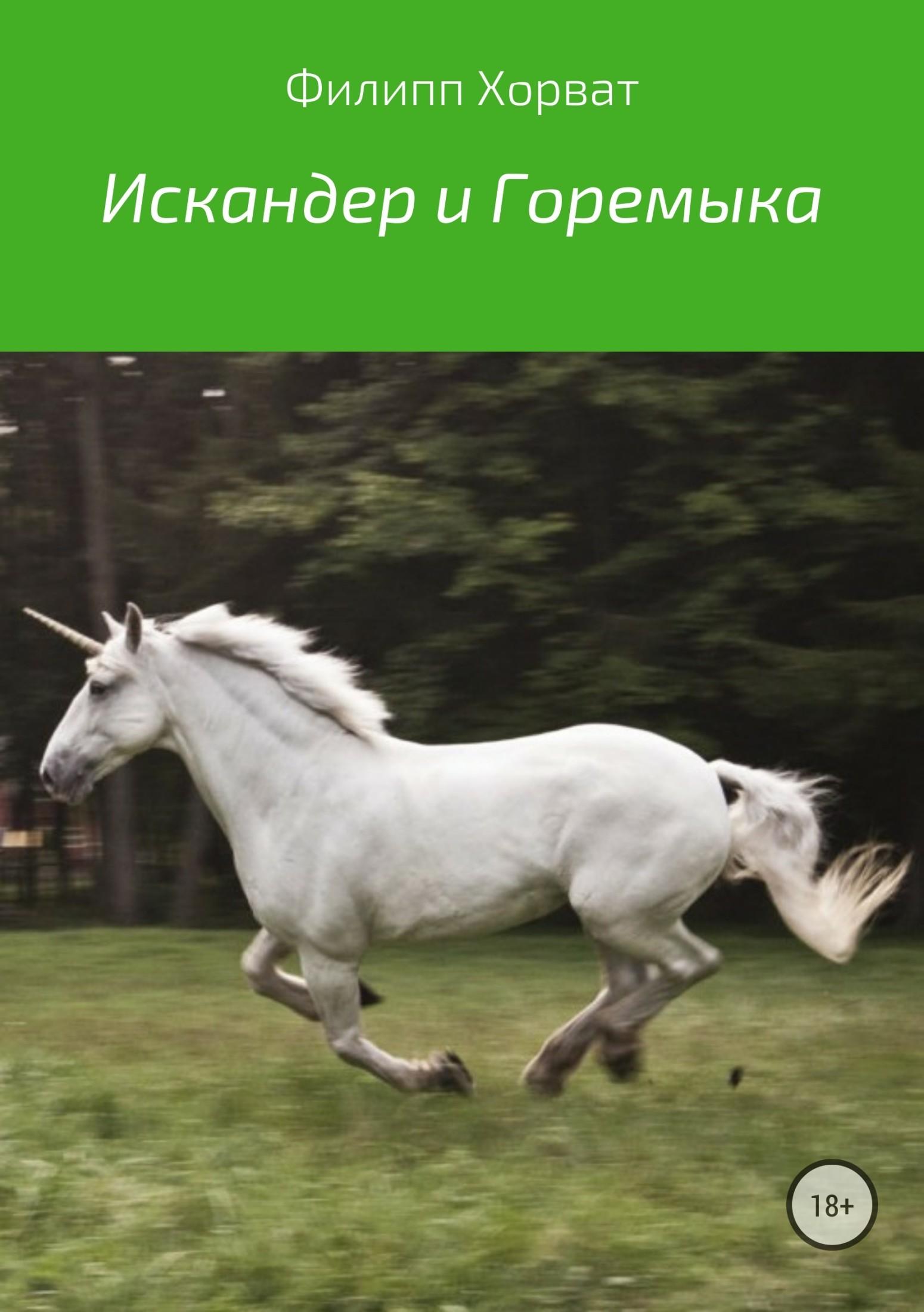 Книга Искандер и Горемыка