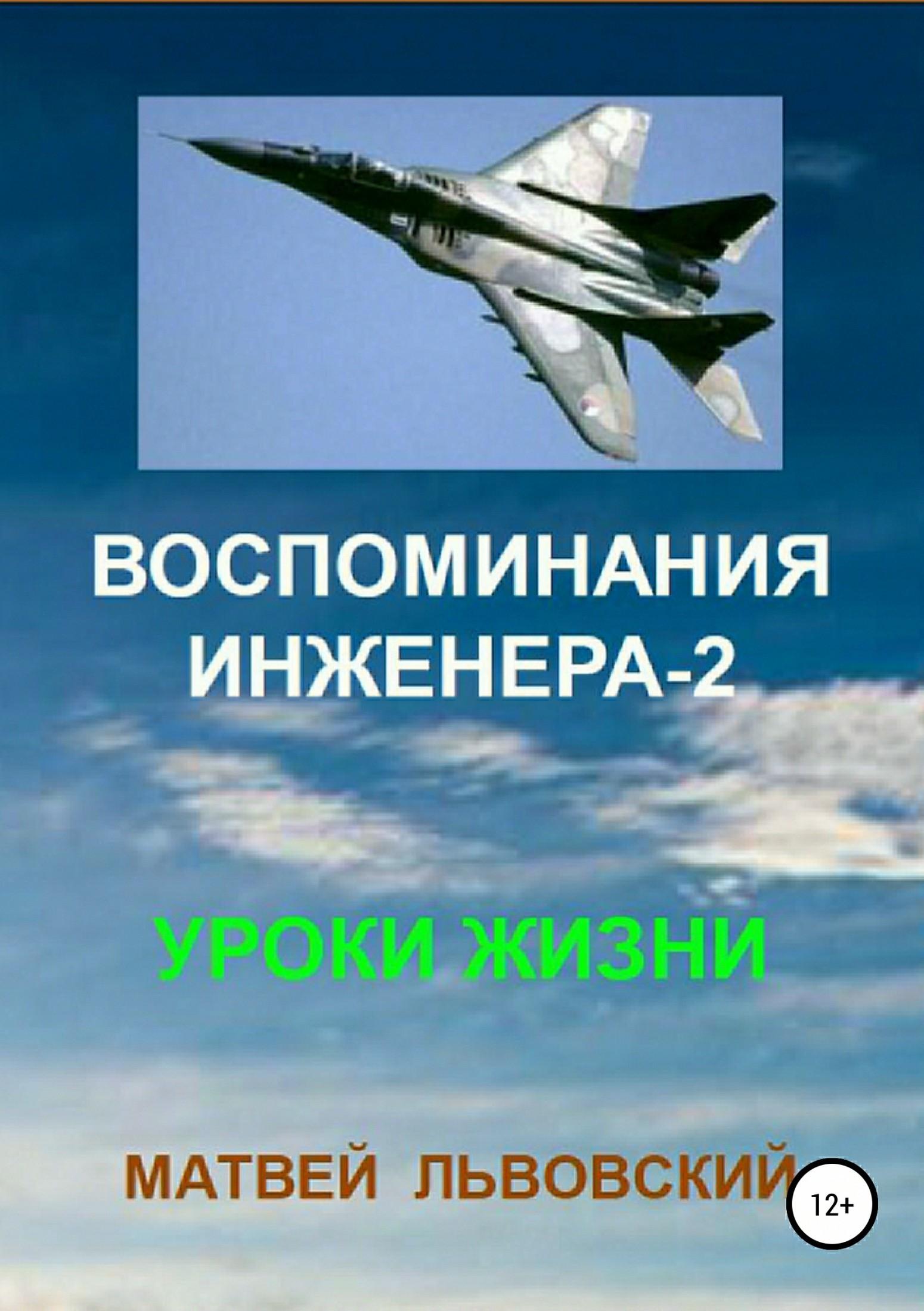Книга Воспоминания инженера-2. Уроки жизни