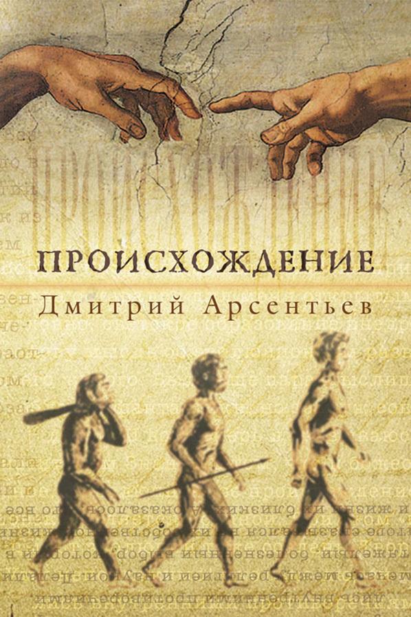 Книга Происхождение