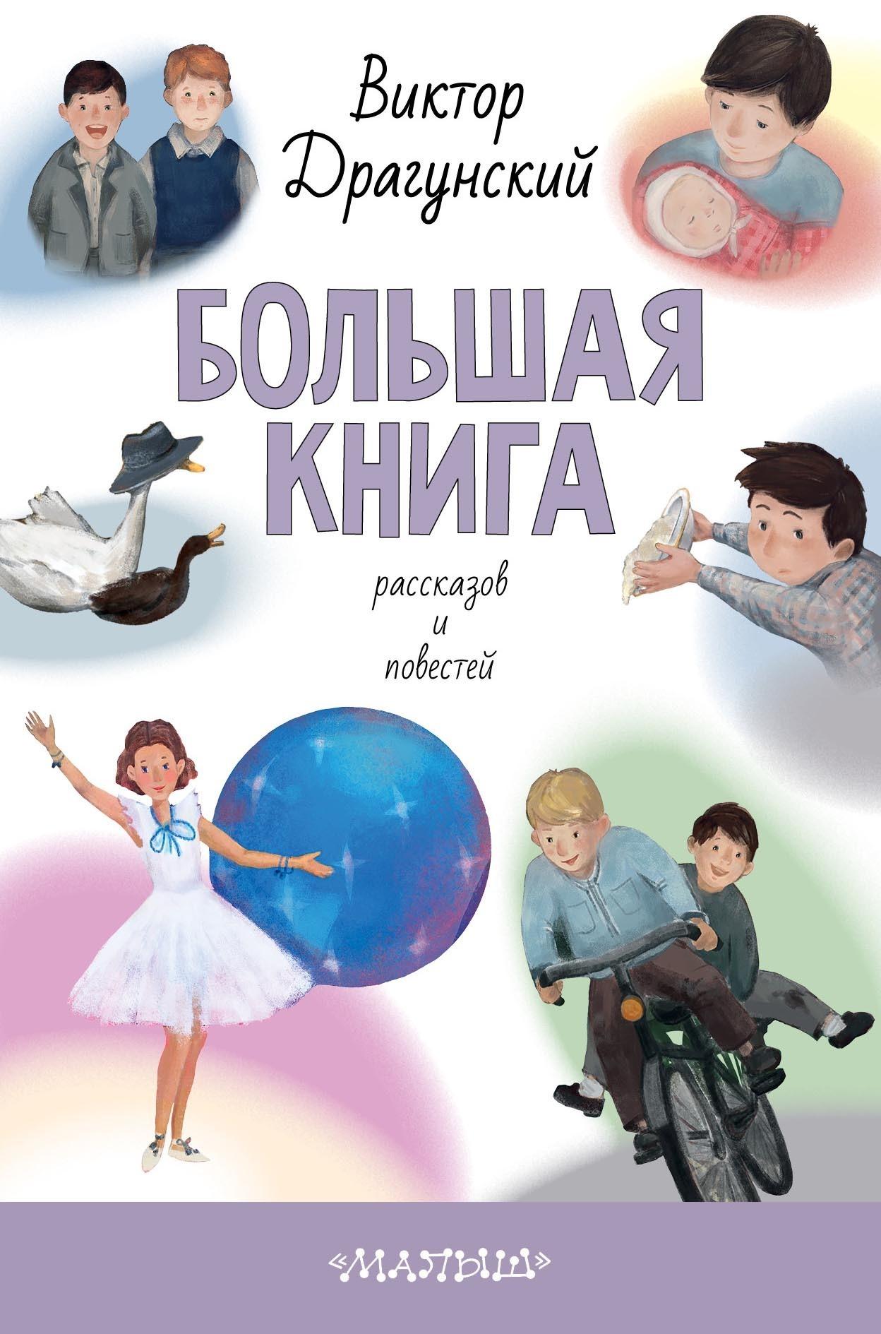 Книга Большая книга рассказов и повестей