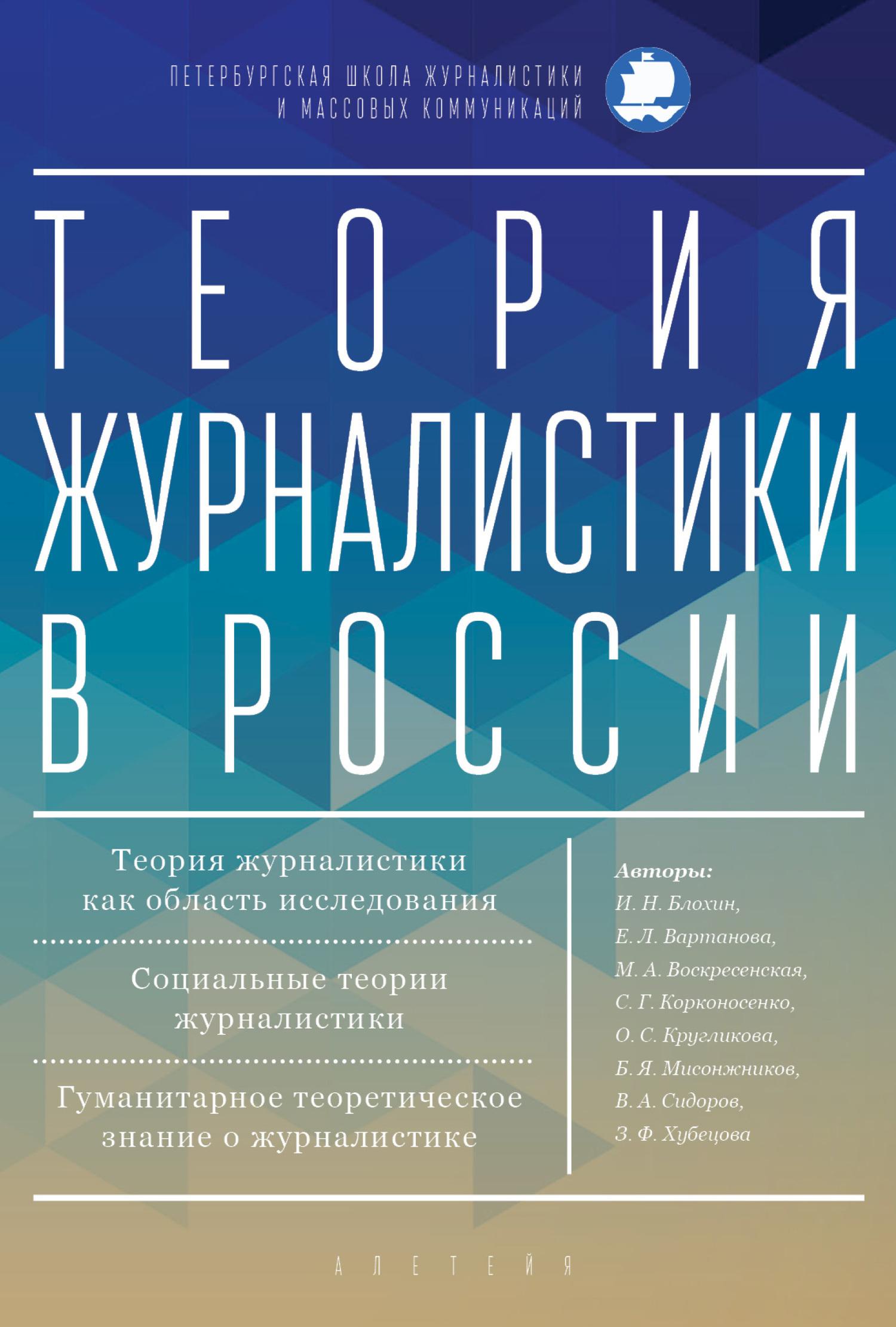 Теория журналистики в России