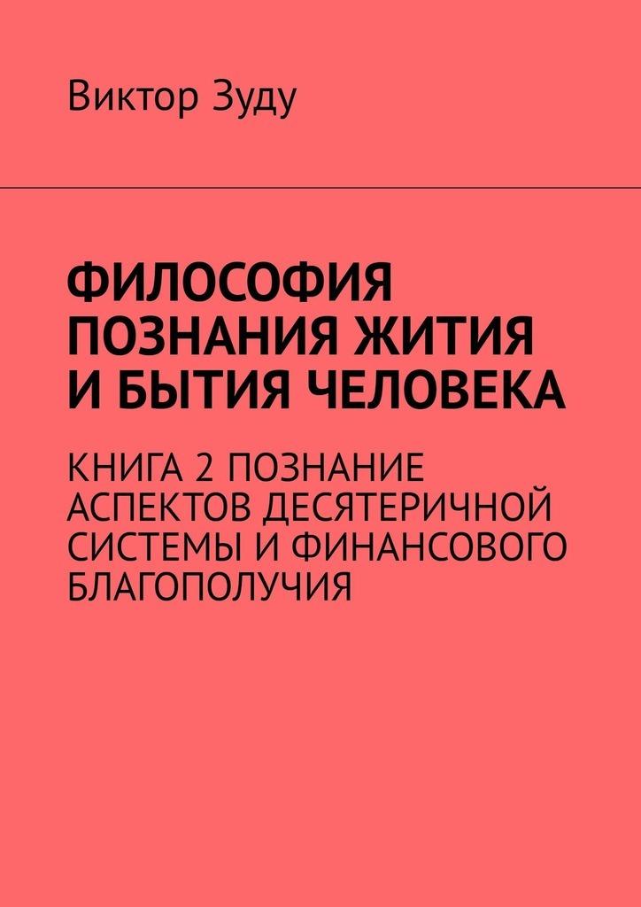 Философия познания жития и бытия человека. Книга 2. Познание аспектов десятеричной системы и финансового благополучия