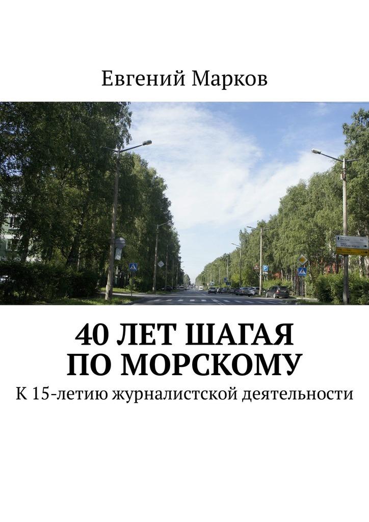 40лет шагая поМорскому. К15-летию журналистской деятельности