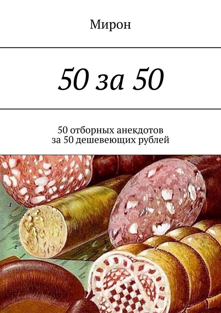 50 за 50. 50отборных анекдотов за50дешевеющих рублей