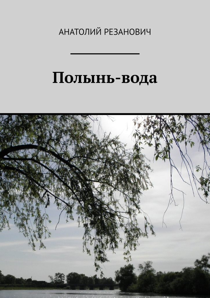 Полынь-вода