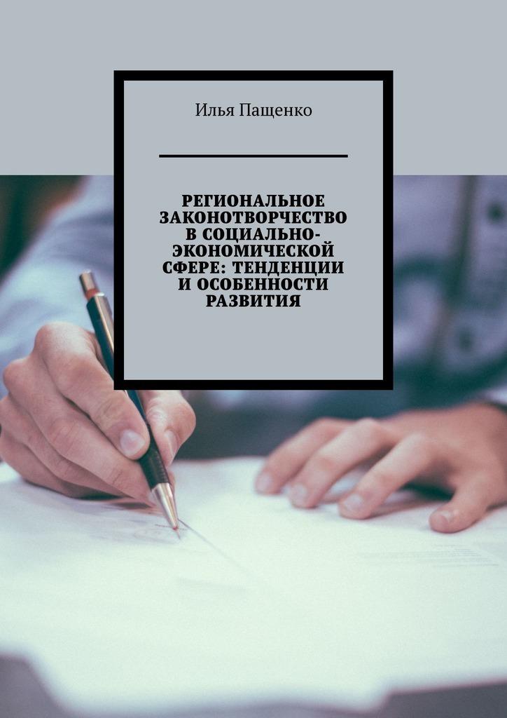 Региональное законотворчество в социально-экономической сфере: тенденции и особенности развития