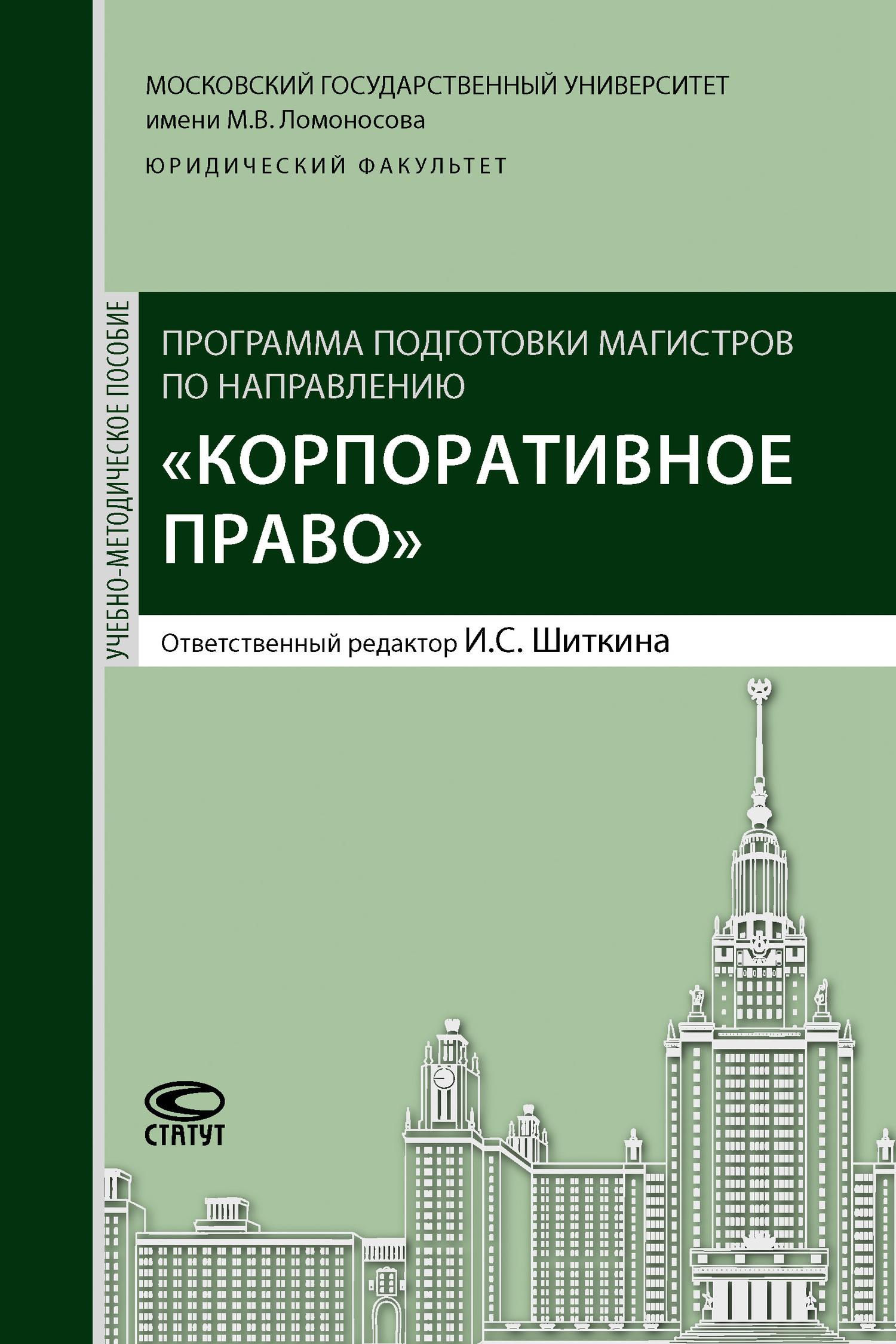Программа подготовки магистров по направлению «Корпоративное право»