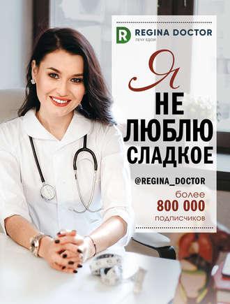 «Автор:Регина Доктор Я не люблю сладкое»