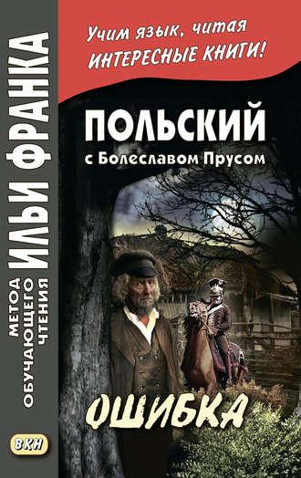 Польский с Болеславом Прусом. Ошибка / Bolesław Prus. Omyłka